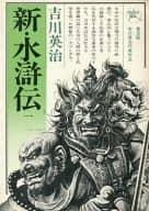 新・水滸伝 一 / 吉川英治