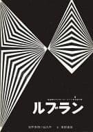ケース付)世界推理小説大系第9ルブラン / M・ルブラン