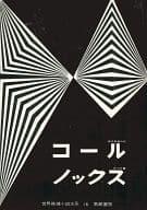ケース付)世界推理小説大系第16コール、ノックス / G・コール/R・ノックス