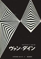 ケース付)世界推理小説大系第17ヴァン・ダイン / W・H・ライト