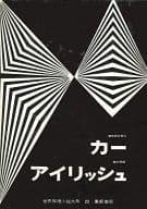 ケース付)世界推理小説大系第22カー、アイリッシュ / J・D・カー/C・ウールリッチ