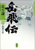 Yake Hiroku 8龍珠章