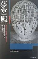 駿河屋 -夢宮殿 / イスマイル・カダレ/村上光彦(小説)