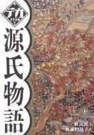 源氏物语13