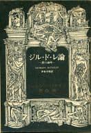 ケース付)ジル・ド・レ論 / ジョルジュ・バタイユ