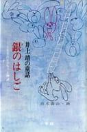 <<児童書・絵本>> 銀のはしご うさぎのピロちゃん物語 井上靖の童話