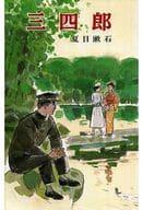 <<児童書・絵本>> 三四郎 / 夏目漱石