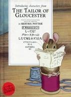 <<児童書・絵本>> しってる?グロースターのしたて屋とネズミたち / ビアトリクス・ポター