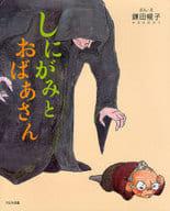 <<児童書・絵本>> しにがみとおばあさん / 鎌田暢子