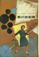<<児童書・絵本>> 外箱欠)黒の放射線 / 中尾明