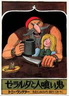 Zeralda and a human demon