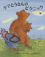 <<児童書・絵本>> クマとうさんのピクニック / デビ・グリオリ