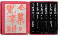 <<38>> ケース付)全集 黒澤明 全6巻セット
