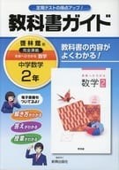 <<数学>> 中学教科書ガイド 啓林館版 数学 2年