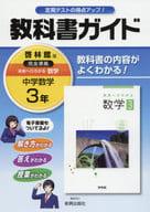 <<数学>> 中学教科書ガイド 啓林館版 数学 3年