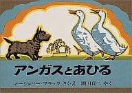 <<児童書・絵本>> アンガスとあひる / マージョリー・フラック