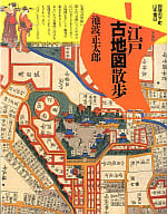 江戸 古地図散歩