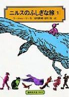 <<児童書・絵本>> ニルスのふしぎな旅 1 / ラーゲルレーヴ