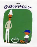 <<児童書・絵本>> のはらのテレビジョン / 五味太郎