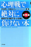 <<政治・経済・社会>> 「心理戦」で絶対に負けない本 実戦編 / 伊東明