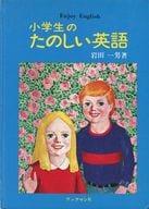 <<教育・育児>> 小学生のたのしい英語 Enjoy English / 岩田一男