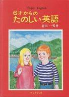 <<教育・育児>> 6才からのたのしい英語 Enjoy English / 岩田一男
