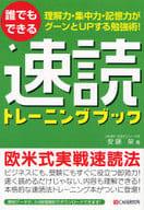 <<政治・経済・社会>> 誰でもできる 速読トレーニングブック / 安藤榮