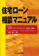 <<政治・経済・社会>> 住宅ローン相談マニュアル / 日本モーゲージプラン