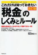 <<政治・経済・社会>> これだけは知っておきたい 「税金」のしくみとルール 改訂版 / 梅田泰宏