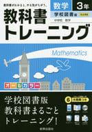 <<数学>> 付録付)教科書トレーニング 学校図書版 数学3年