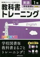 <<教育・育児>> 教科書トレーニング 学校図書版 英語1年