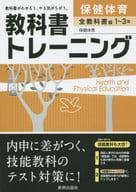 <<教育・育児>> 付録付)教科書トレーニング 保健・体育