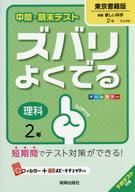 <<教育・育児>> 中間期末テスト ズバリよくでる 東京書籍版 理科 2年