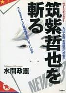 <<政治・経済・社会>> ニュースキャスター筑紫哲也を斬る / 水間政憲