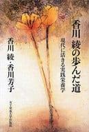 香川綾の歩んだ道-現代に活きる実践栄養学