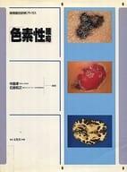 <<健康・医療>> 色素性腫瘍 腫瘍鑑別診断アトラス / 中島孝