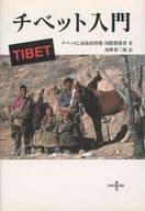<<歴史・地理>> チベット入門 / チベット亡命政府情報