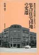 <<産業>> 集合住宅団地の変遷 東京の公共住宅とまちつくり / 佐藤滋