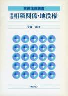 <<政治・経済・社会>> ケース付)新版 相隣関係・地役権 / 安藤一郎