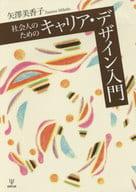 <<教育・育児>> 社会人のためのキャリア・デザイン入門 / 矢澤美香子