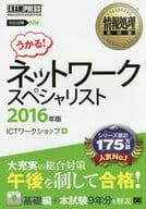 2016版Ukaru!网络专家