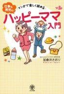<<趣味・雑学>> マンガで楽しく読める <仕事も育児も! >ハッピーママ入門 / 加倉井さおり