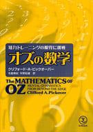 <<数学>> オズの数学-知力トレーニングの限界に挑戦
