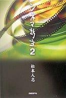 Cinema bud 2
