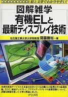 <<産業>> 有機ELと最新ディスプレイ技術 / 齋藤勝裕