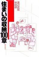 <<産業>> 住まいの収納100章 / 渡辺武信