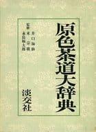 <<芸術・アート>> ケース付)原色茶道大辞典 / 井口海仙