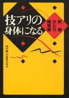 <<スポーツ>> 技アリの身体になる-武術ひとり練習帳 / 田中聡