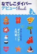 <<スポーツ>> なでしこダイバーデビューBook / 伊藤博子