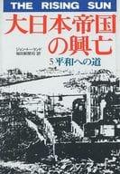 <<政治・経済・社会>> 大日本帝国の興亡 全5巻セット / ジョン・トーランド